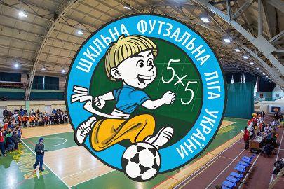 В Херсоне состоится городской этап соревнований «Школьной футзальной лиги Украины»