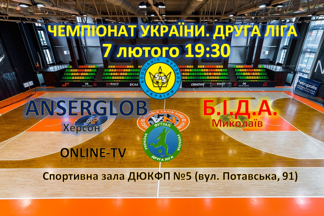 Друга ліга: ANSERGLOB Херсон- Б.І.Д.А. Миколаїв. ONLINE-TV