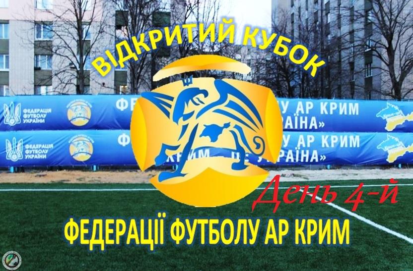Відкритий Кубок федерації футболу АР Крим 2019 року. День четвертий