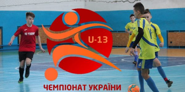 Чемпіонат України (U-13): результати другого ігрового дня