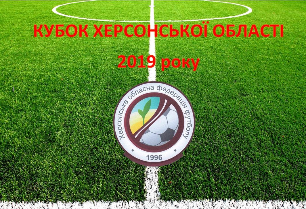 Кубок Херсонської області 2019 року. Півфінали