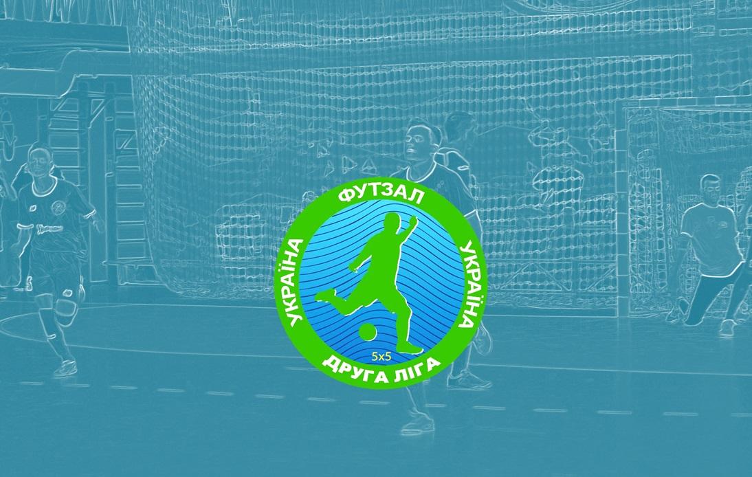 Футзал. Друга ліга: сформовано пари 1/8 фіналу