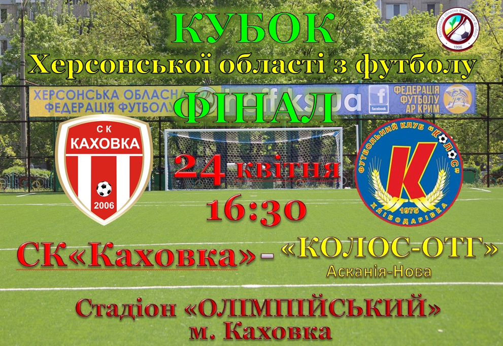 Фінальний матч Кубка області відбудеться 24 квітня