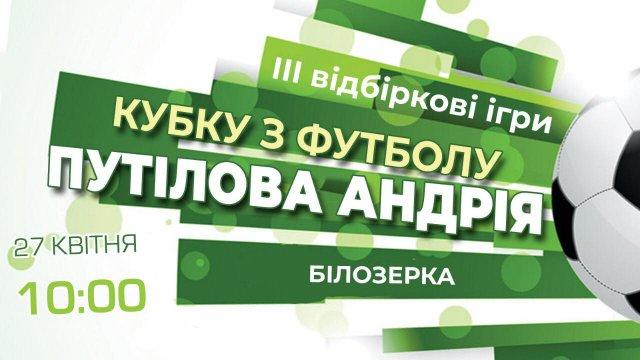 В Белозерке пройдут III отборочные игры Кубка Путилова