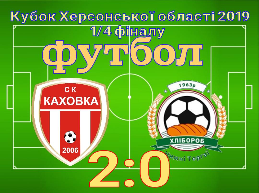 СК «Каховка» – у півфіналі Кубку області з футболу 2019 року