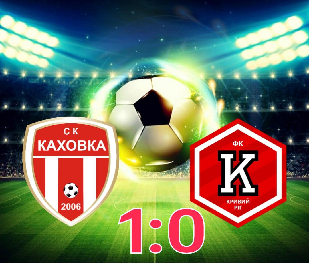СК «Каховка» з перемоги розпочинає весняну частину Чемпіонату України з футболу.