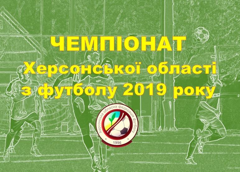 Чемпіонат Херсонської області 2019. Розклад матчів 10-11 туру