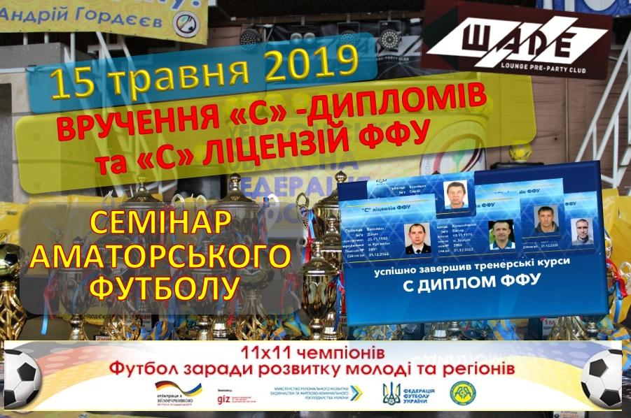 """Вручення «С» – дипломів ФФУ та """"С"""" ліцензій ФФУ відбудеться 15 травня 2019 року"""