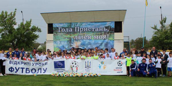 """У м. Гола Пристань пройшов фестиваль """"Відкриті уроки футболу"""""""