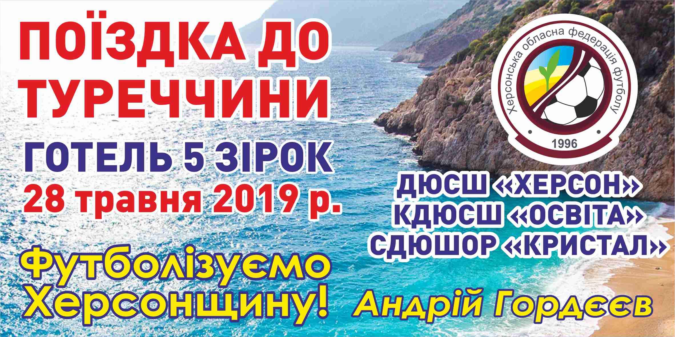 26 травня відбудеться організаційне зібрання стосовно поїздки юних херсонських футболістів до Туреччини