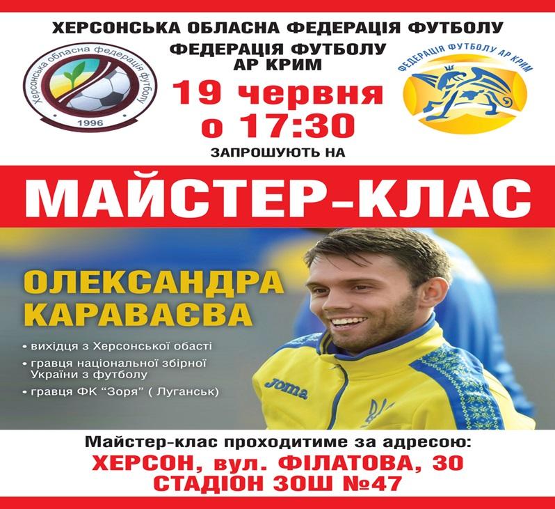 Запрошуємо дитячо-юнацькі футбольні команди області взяти участь у майстер-класі Олександра Караваєва!!!