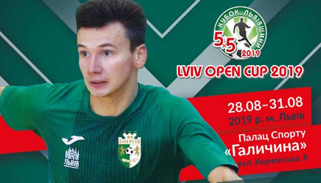 """Херсонский """"Продэксим"""" сыграет в предсезонном турнире по футзалу «Lviv Open Cup»"""