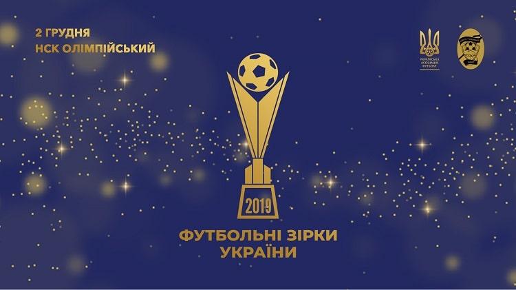 «Футбольні зірки України-2019»: претенденти на перемогу