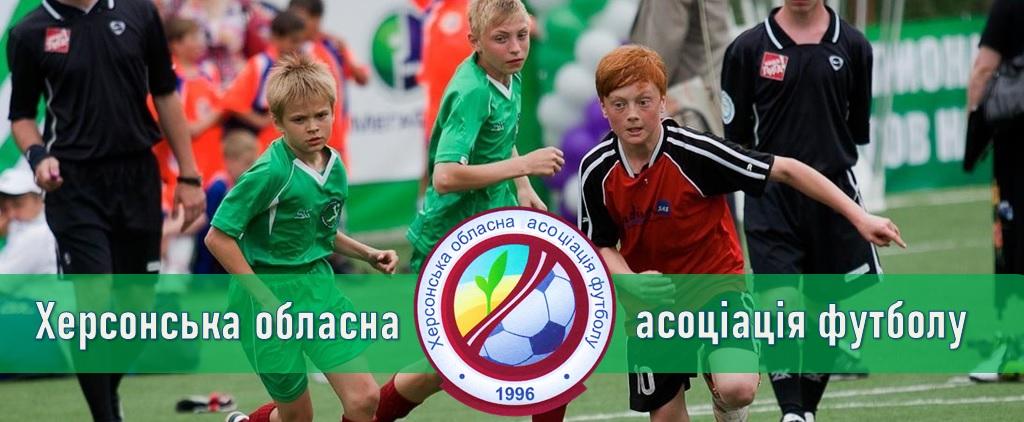 Херсонська обласна асоціація футболу