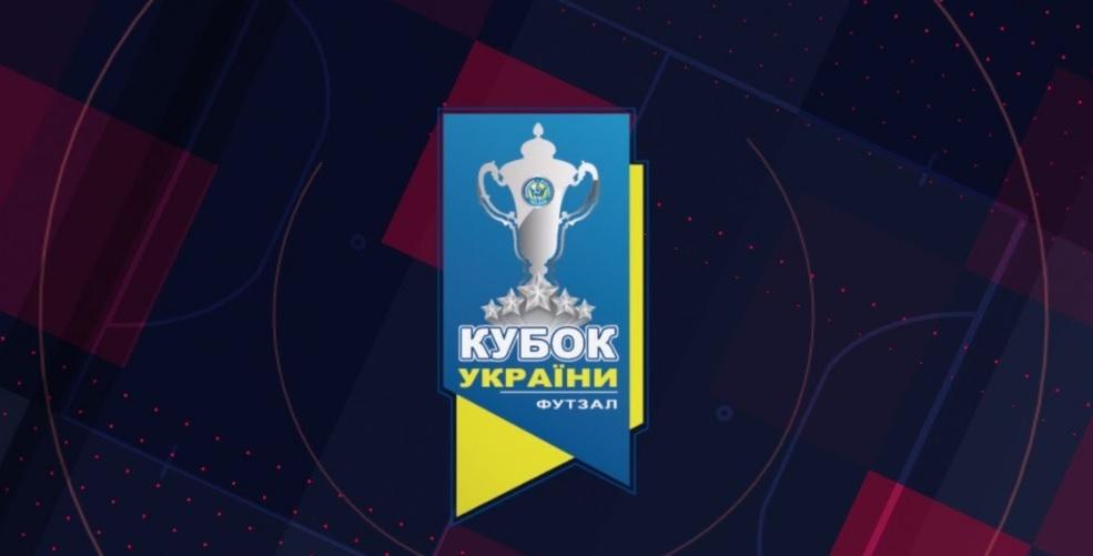 Футзал Кубок України: визначено пари команд, які зіграють в 1/4 фіналу