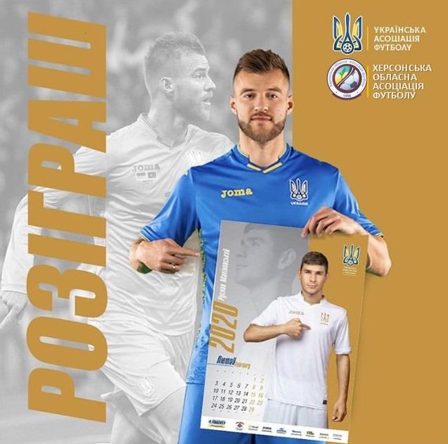 Розіграш фірмового календаря з футболістами націанальної збірної та чемпіонами Світу U-20