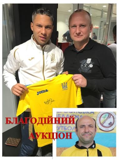 Благодійний аукціон на підтримку Дениса Карпенко