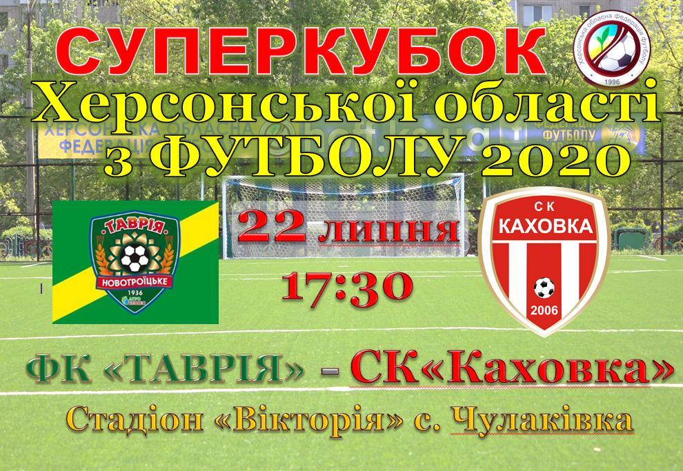 22 липня відбудеться матч за Суперкубок Херсонської області 2020 року