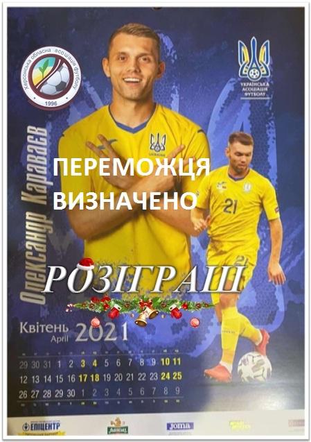 Вітаємо переможця Новорічного розіграшу фірмовго календаря з футболістами націанальної збірної України