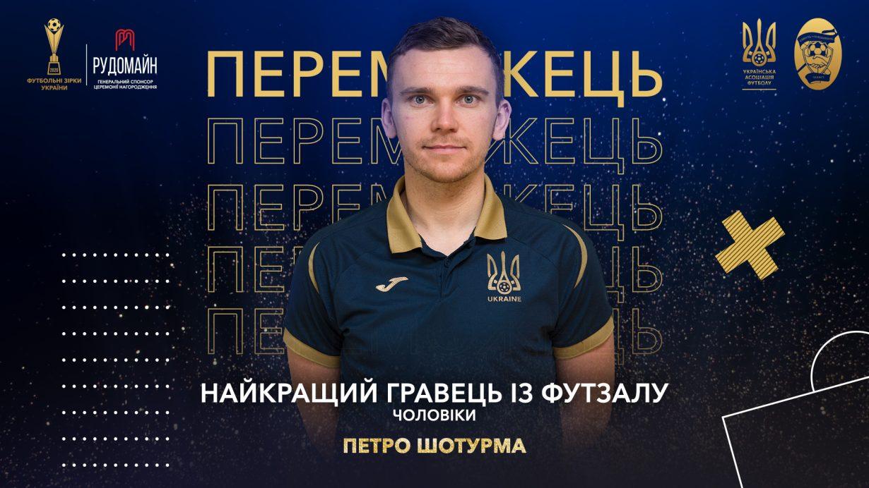 Петро Шотурма – найкращий футзаліст України 2020 року