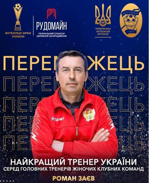 Роман Заєв – «Найкращий тренер України серед головних тренерів жіночих клубних команд» 2020