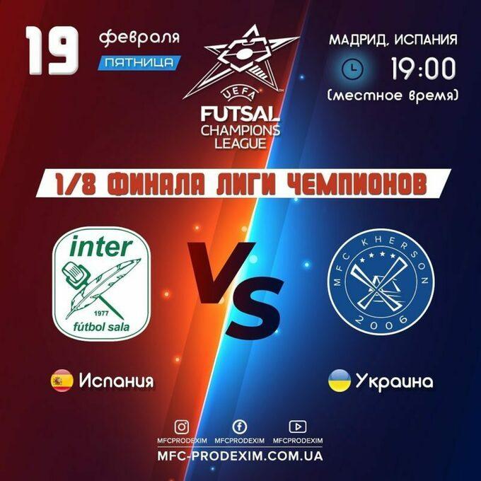 19-го лютого «Продексім» проведе матч 1/8 фіналу Ліги чемпіонів. ONLINE-TV