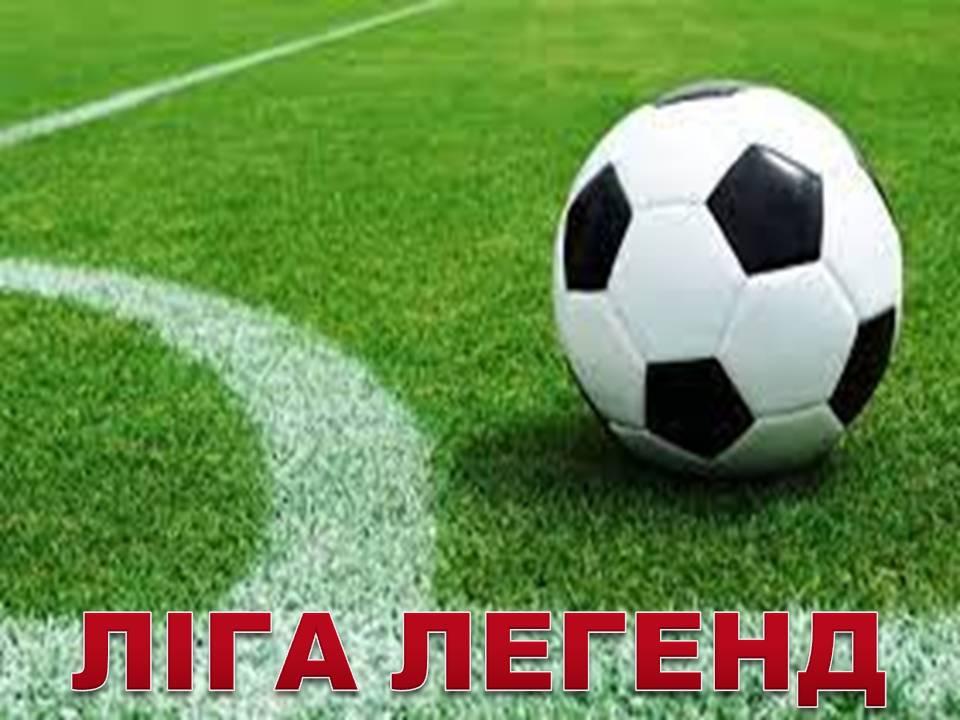 Кубок області серед ветеранів (Ліги легенд)