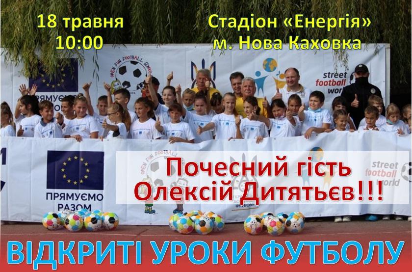 18 травня у м. Нова Каховка пройдуть «Відкриті уроки футболу» за участю Олексія Дитятьєва!!!