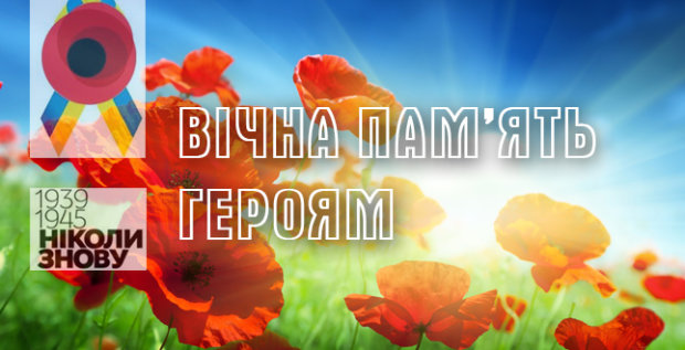 Вітаємо з Днем Перемоги!