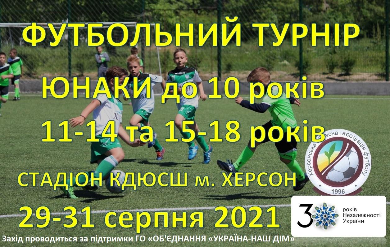 Відбулись чергові матчі дитячого турніру, присвяченого святкуванню 30-ї річниці Незалежності України