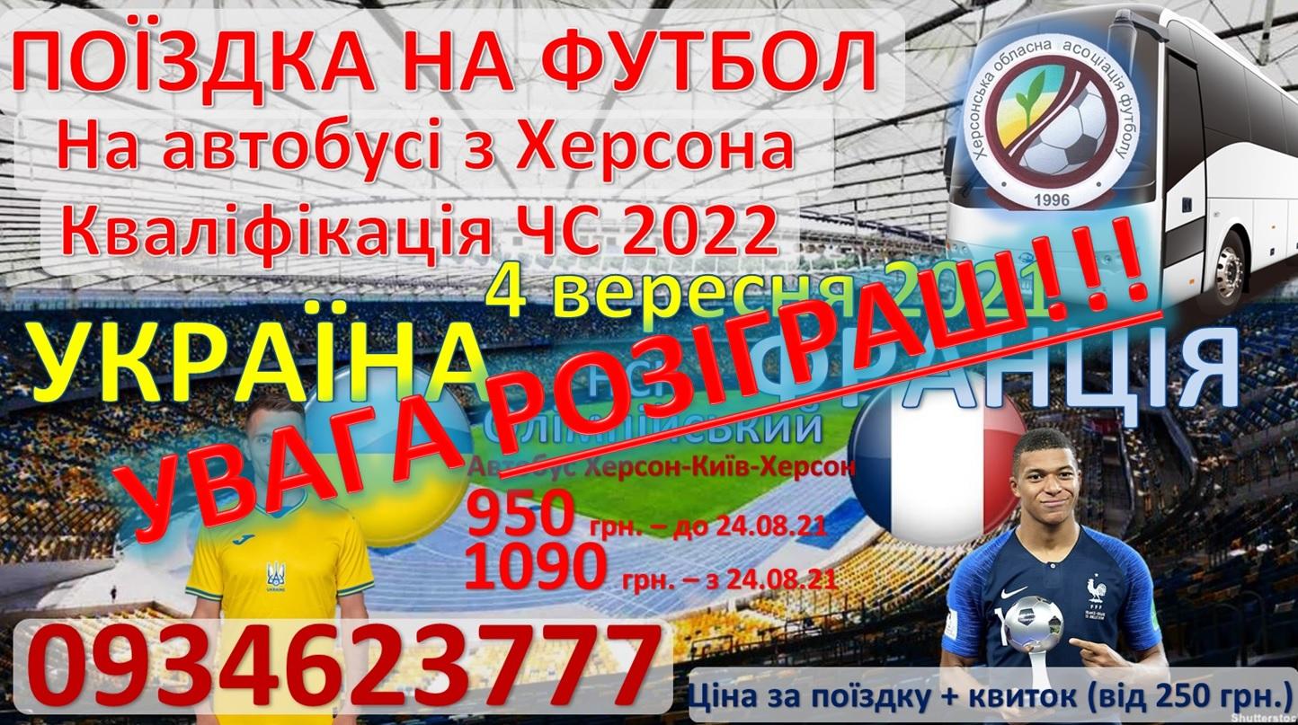 Увага конкурс: Вигравай поїздку на матч УКРАЇНА – ФРАНЦІЯ!!!