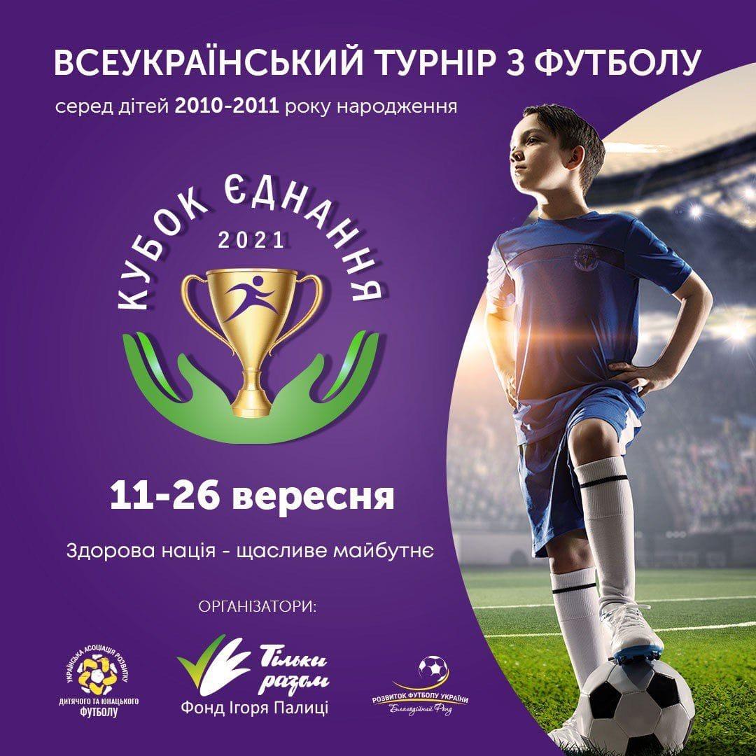 Запрошуємо на наймасштабніший дитячий футбольний турнір