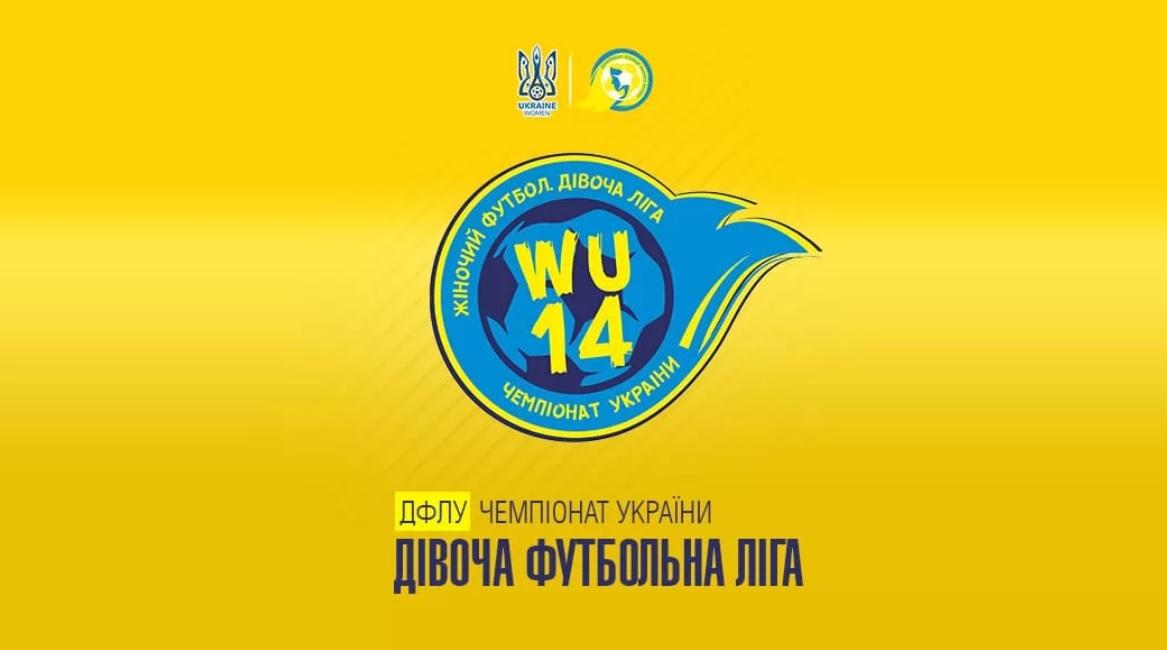 Збірна Херсонської області зіграє у фінальному етапі дівочої футбольної ліги Ю-14