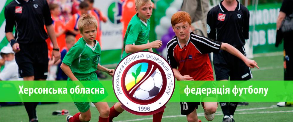 Херсонська Обласна Федерація Футболу