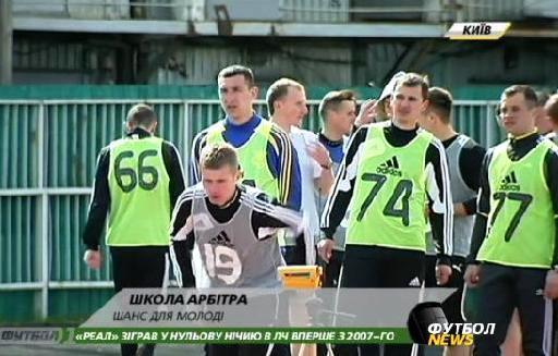 Херсонці пройшли заняття ІІ етапу Національної школи футбольного арбітра