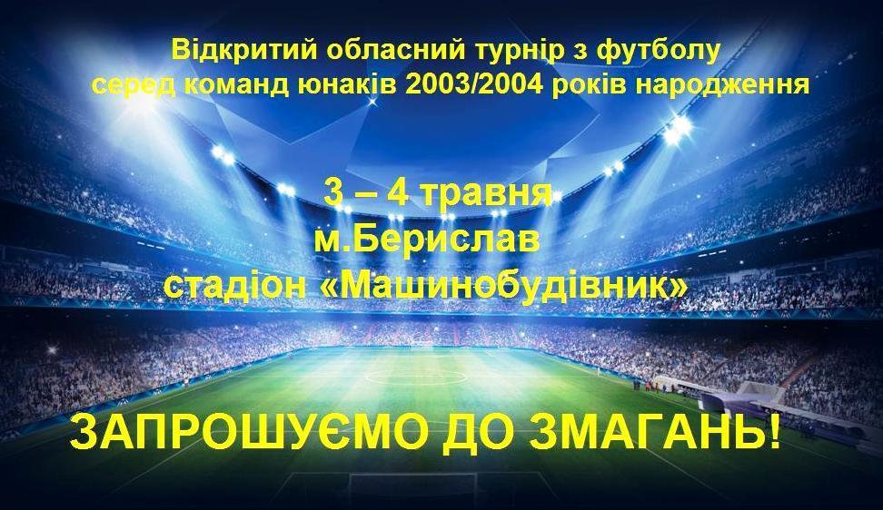 3 – 4 травня. Відкритий обласний турнір з футболу