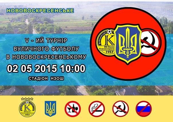 Ювілейний п'ятий турнір вуличного футболу в Нововоскресенську