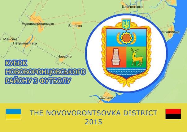 Жеребкування Кубка Новоронцовського району