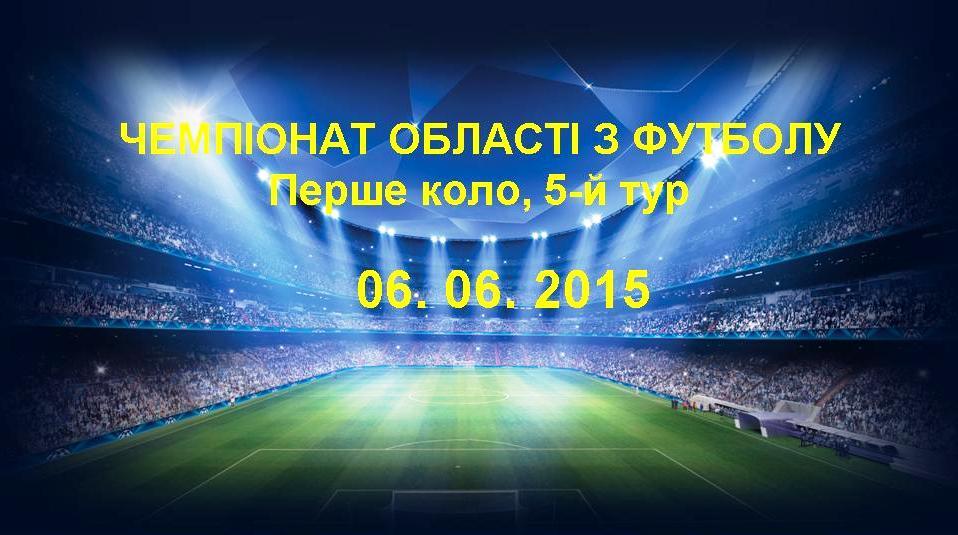 6 червня. Чемпіонат області з футболу
