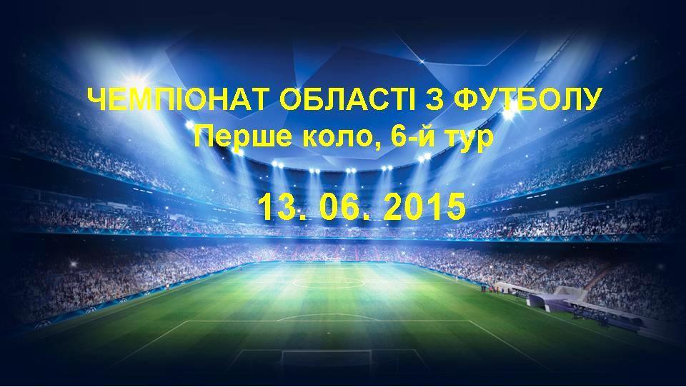 13 червня. Чемпіонат області з футболу