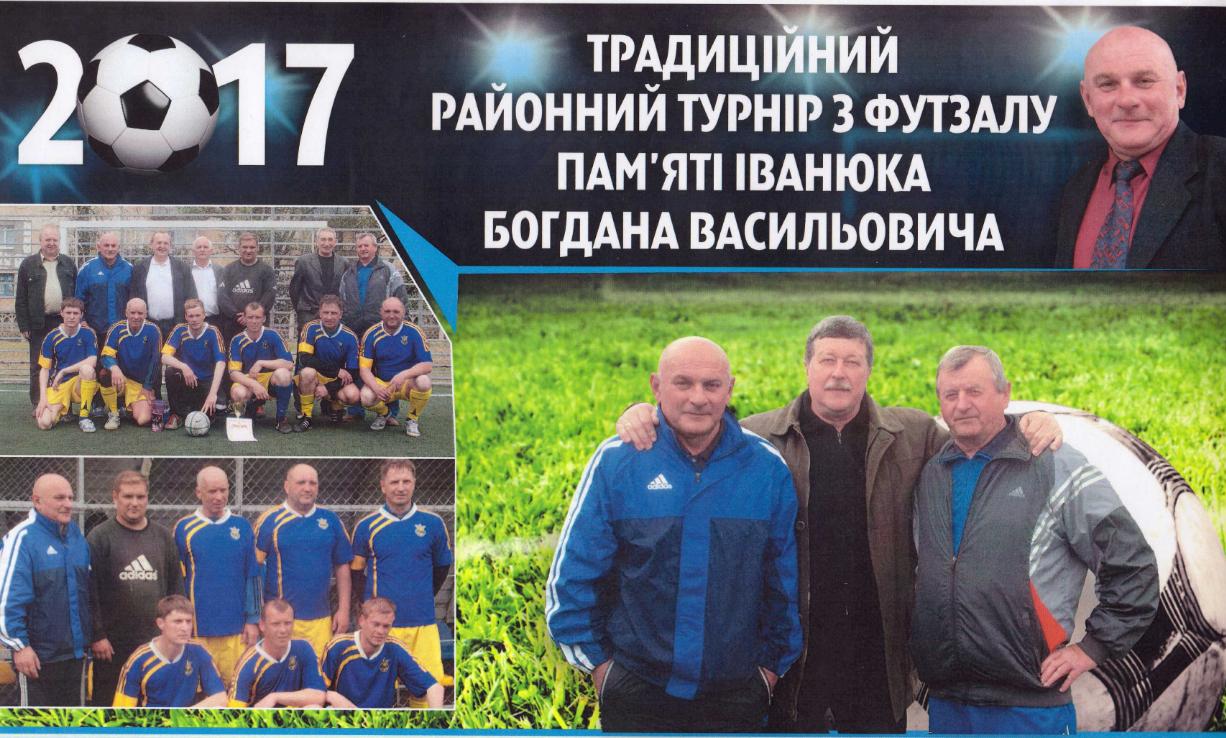 Традиційний районний турнір з футзалу пам'яті Іванюка Богдана Васильовича.