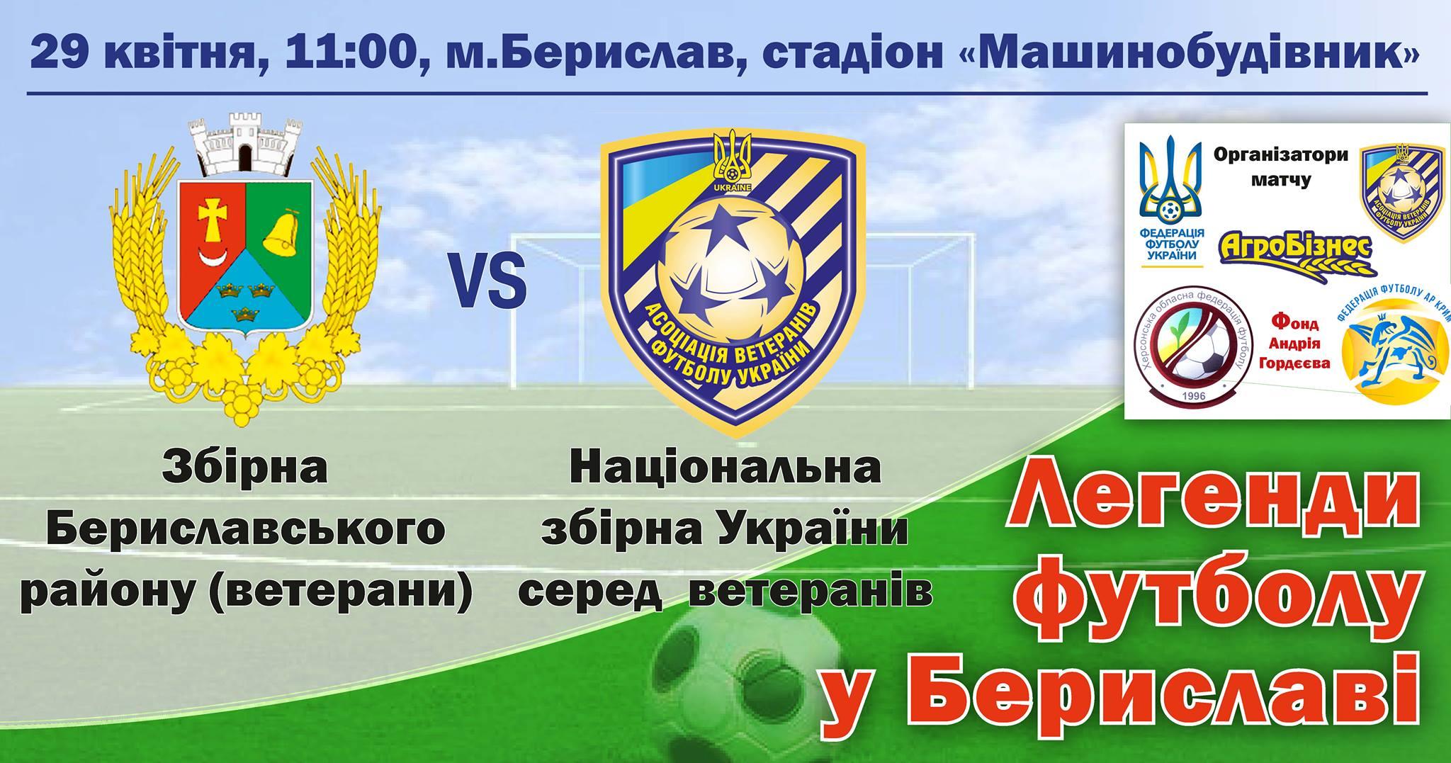 Легенди футболу у Бериславі