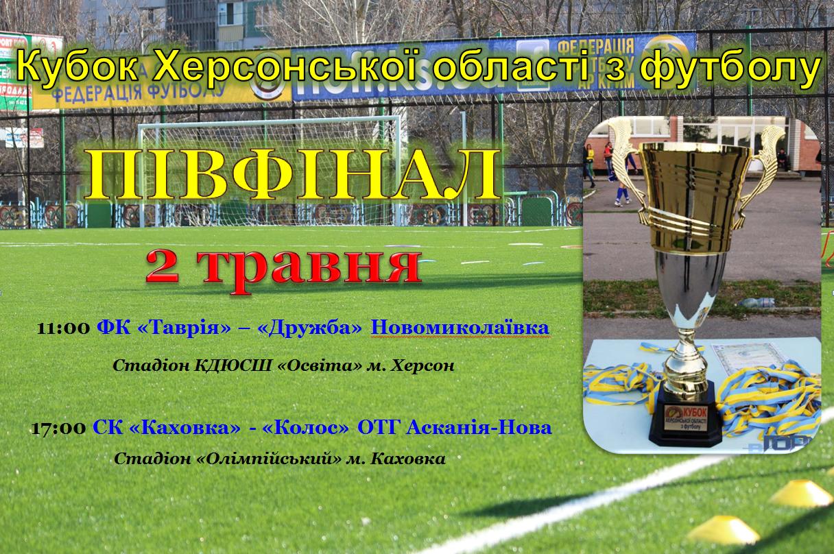 Кубок Херсонської області з футболу. 1/2 фіналу