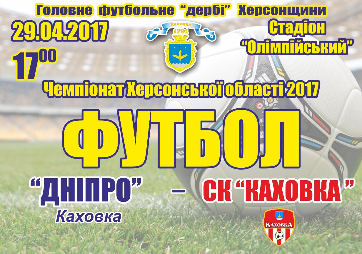 Про організацію футбольних матчів у місті Каховка