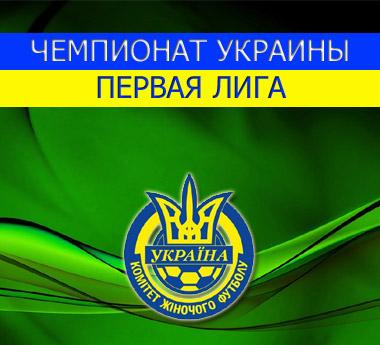 Чемпіонат України серед жінок. Перша ліга