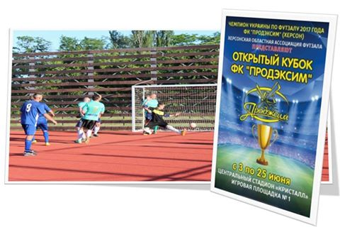 В воскресенье состоится закрытие Кубка ФК «Продэксим»