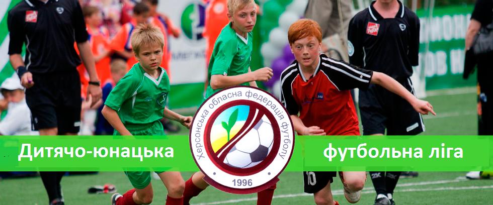 Запрошуємо до участі в дитячо-юнацькій футбольній лізі Херсонської області!