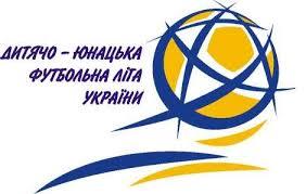 Відбувся перший тур в дитячо-юнацькому чемпіонаті України з футболу