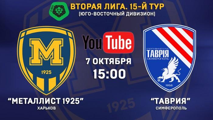 """""""Металіст 1925"""" – """"Таврія"""" Сімферополь. Друга ліга 15 тур. Онлайн трансляція"""