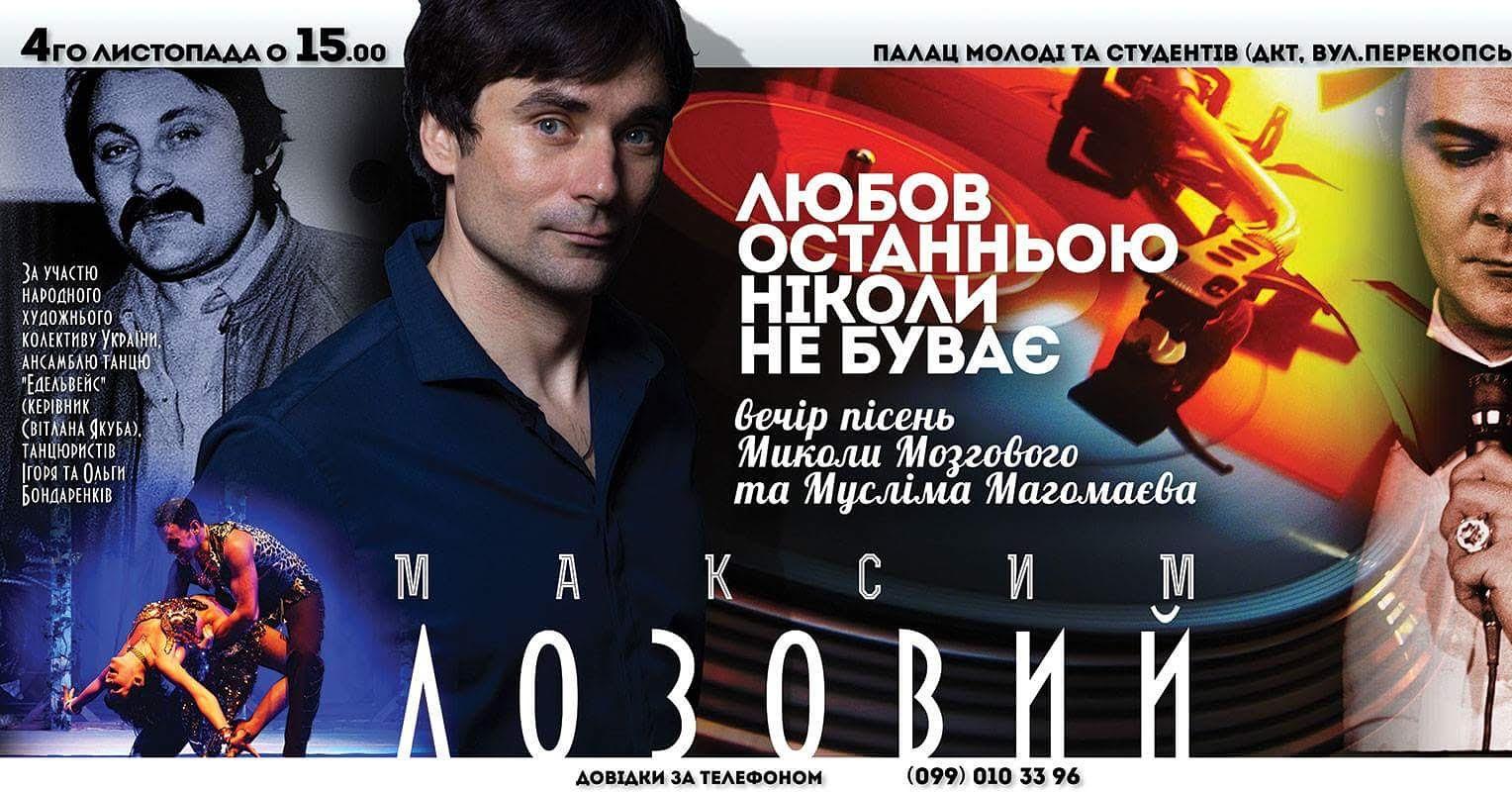 Відомий спортивний журналіст Херсонщини та один з кращих баритонів країни Максим Лозовий дасть свій концерт у Палаці молоді та студентів міста Херсону!